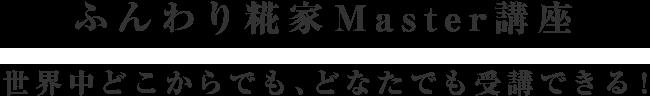 ふんわり糀家のMaster講座